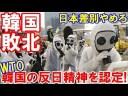 【WTO】韓国の福島嫌がらせは規定違反!WTOが韓国の反日精神を認定!の画像