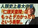 【竹田恒泰】人類史上最大の墓『仁徳天皇陵』実はもっとデカかったの画像