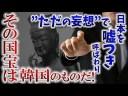【韓国人の妄想】韓国「その日本の国宝は韓国のものだ!」の画像