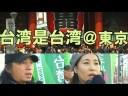 【台湾】浅草に響く二人の台湾人の真実の声についての画像