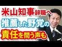 【新潟県】米山隆一知事の問題で野党にブーメランと話題の画像