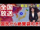 韓国全国放送で「JAPAN SEA」とやっちまった!韓国テレビ局が国民から袋叩き!の画像