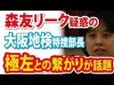 【森友リーク疑惑】大阪地検特捜部長のとんでもない繋がりが話題の画像