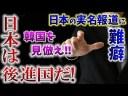 韓国「日本は人権後進国だな!」韓国人犯罪者の実名報道に難癖!の画像
