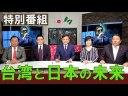 【日台関係】激変する東アジア秩序、台湾と日本の未来を語ってみたの画像