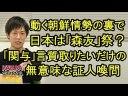 【無意味な証人喚問】緊張する朝鮮半島情勢をよそに、日本の国会では森友祭!の画像