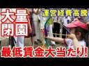 【文大統領の政策】韓国で路頭に迷う園児が大量発生!最低賃金高騰で保育園が次々閉鎖!の画像