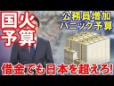 【韓国崩壊】韓国の国家負債がヤバい!借金でも日本を超えろ!の画像