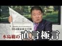 【朝日新聞へ電凸】新聞広告の審査基準はどうなっているのか!?の画像