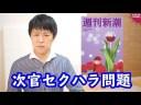福田淳一財務事務次官のセクハラ問題、被害者はテレ朝社員の画像