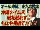 【竹田恒泰】『オール沖縄』また敗北!沖縄タイムスは敗北隠しか!?の画像
