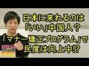 中国式「マナー矯正プログラム」今日本に来れるのは「洗練された」人?の画像
