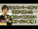 【山口達也】山口メンバーの件で改めて思った「特殊な」日本のアイドル事情!の画像