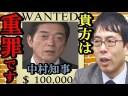 愛媛県新文書提出の中村知事の身勝手発言に怒り爆発について【上念司】の画像