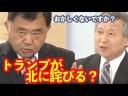 【米国と北朝鮮】反町理、米朝首脳会談中止について、米朝の思惑とは?の画像
