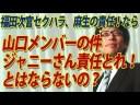 【竹田恒泰】福田セクハラで麻生さん辞めろ!なら、山口メンバーの、「ジャニーさん責任とれ!」ってならないの?の画像