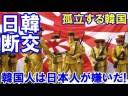 【日韓断交】韓国「日本人の歴史認識は狂ってる」韓国人の望みは日韓断交!の画像