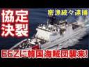 【漁業協定決裂】日本EEZに韓国海賊団襲来!韓国人を密漁で続々逮捕!の画像
