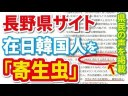 長野県HP『在日韓国人』を『寄生虫』と表現した件についての画像