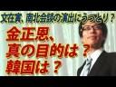 【竹田恒泰】金正恩、真の目的はアメリカの保障と日本のカネの画像