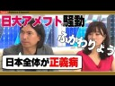 【日大アメフト問題】アメフト報道に苦言『日本全体が正義病』【ふかわりょう】の画像