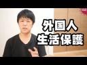 【ナマポ】生活保護需給の外国人が過去最多!医療制度も悪用され奪われる日本の血税の画像
