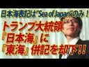 【竹田恒泰】トランプ大統領、日本海に「東海」併記を却下についての画像
