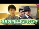 【安いスーツの方が問題】麻生財務大臣が35万円のスーツっておかしい?の画像