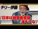 【拉致問題】テリー伊藤「日本は被害者意識をもつな」についての画像