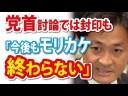 【税金泥棒】玉木雄一郎「モリカケは終わらない」の画像