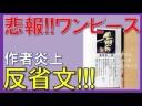 【横井庄一】漫画ONE PIECEの89巻が物議!反省文も!?【尾田栄一郎】の画像