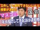 【森友問題】小松靖「これだけ騒いだことが全く法に触れない違和感」の画像