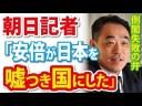 【朝日記者】「安倍が日本を嘘つき国にした」ブーメランを全力で投げる展開に追い込まれるの画像