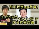 【モリカケ問題】和田政宗議員登場!モリカケ以外は食べさせない「野党食堂」の秘密!の画像