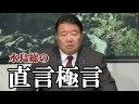 【水島総】台湾訪問「国防」の根本は「人情」に在りの画像