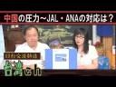 台湾人に「あなたは中国人」は禁句の件についての画像