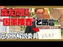 【森友問題】元NHK報道解説委員、地検の捜査を「国策捜査」と断言!の画像