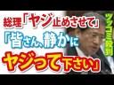 【ツッコミ殺到】国民民主党の増子輝彦「みなさん、静かにヤジってください」についての画像