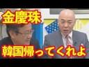 DHC会長「議員の国籍を公開せよ」百田尚樹「帰化した人間でも売国行為をする人がいる」の画像