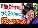 【ツッコミ殺到】蓮舫氏「加計学園はアポをとって愛知県庁を訪問すべきでは?」の画像