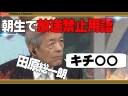 【放送禁止用語】田原総一朗が朝生で『基地外』連発の件についての画像