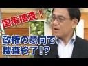 【佐川氏不起訴】元NHK解説委員(鎌田靖)「これは国策操作、国策操作!国策操作!」の画像