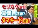 玉木雄一郎『党首討論のモリカケ封印』の件についての画像