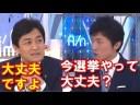 小松アナ「今選挙やって大丈夫か?」玉木雄一郎の自信満々に返答!の画像