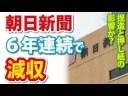 【朝日新聞】6年連続減収!押し紙などの影響!?【捏造新聞】の画像