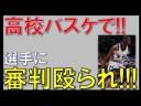 【延岡学園】バスケ試合中、審判本気で殴られ搬送について【九州高校選手】の画像