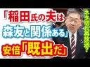 【ツッコミ殺到】日本共産党の小池晃、既出ネタを新ネタかのように持ち出すの画像