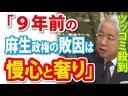 【ツッコミ殺到】後藤謙次氏の分析「9年前の麻生政権の敗因は慢心と奢り」についての画像