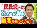 【ツッコミ殺到】玉木代表「国民民主党には外交・安保の論客が揃っている」の画像