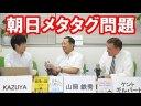 【朝日新聞】メタタグ問題について【山岡鉄秀氏&ケント・ギルバート氏】の画像